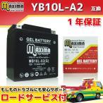 マキシマバッテリー MB10L-X2 1年保証 ジェルタイプ (互換 YB10L-A2/YB10L-B2/FB10L-A2/FB10L-B2) GN250E GS250FW