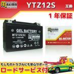 マキシマバッテリー MTZ12S(G) 1年保証 ジェルタイプ (互換 YTZ12S/GTZ12S/DTZ12S/FTZ12S)フォルツァ MF06 MF08