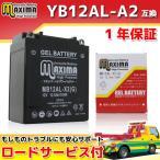 マキシマバッテリー MB12AL-X2 1年保証 ジェルタイプ (互換 YB12AL-A2/GM12AZ-3A-2/FB12AL-A/DB12AL-A2) CBX400カスタム CBX650カスタム