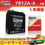 マキシマバッテリー MB12A-X 1年保証 ジェルタイプ (互換 YB12A-A/GM12AZ-4A-1/FB12A-A/BX12A-4A/DB12A-A) CB360T CM250T スーパーホーク250(CB250D)