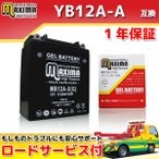 バイク バッテリー MB12A-X 1年保証 ジェルタイプ (互換 YB12A-A/GM12AZ-4A-1/FB12A-A/BX12A-4A/DB12A-A) GX400スペシャル XJ400Z/S/ZE XJ400/E/D/スペシャル