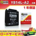 マキシマバッテリー MB14L-X2 1年保証 ジェルタイプ (互換 YB14L-A2/GM14Z-3A/FB14L-A2/BX14-3A/DB14L-A2) GSX-R1100 GV73A GSX1100S刀 GU76A GSX1100ES