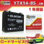 YTX14-BS/FTX14-BS/DTX14-BS/65948-00互換 バイクバッテリー MTX14-BS(G) 1年保証 ジェルタイプ ZZR1100D Euro バルカン800クラシック W650