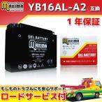マキシマバッテリー MB16AL-X2(G) 1年保証 ジェルタイプ (互換 YB16AL-A2/GM16A-3A/DB16AL-A2) KAWASAKI KLR600