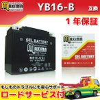 マキシマバッテリー MB16-X 1年保証 ジェルタイプ (互換 YB16-B/GM16Z-4B/FB16-B/DB16-B) XL883 スポーツスター 883cc