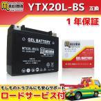マキシマバッテリー MTX20L-BS(G) 1年保証 ジェルタイプ (互換 YTX20L-BS/65989-97A/65989-90B)