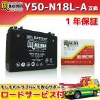 マキシマバッテリー M50-N18L-X(G) 1年保証 ジェルタイプ (互換 Y50-N18L-A/GM18Z-3Aなど) Z1300 ZG1200 ボイジャーXII KZ1300A