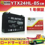 マキシマバッテリー MTX24HL-BS(G) 1年保証 ジェルタイプ (互換 YTX24HL-BS/66010-82B) FLHTCU ウルトラクラシックエレクトラグライド