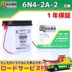 マキシマバッテリー M6N4-2A-2 1年保証 開放型 6V (互換 6N4-2A-2) GT80 2A4