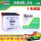 マキシマバッテリー M6N4B-2A 1年保証 開放型 6V (互換 6N4B-2A) バーディー50(4サイクル) BA41A
