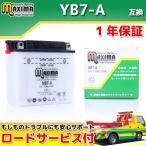 マキシマバッテリー MB7-A 1年保証 開放型 (互換 YB7-A/12N7-4A/GM7Z-4A/FB7-A) ジェンマ125(CS125) CF41A
