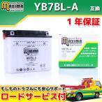 マキシマバッテリー MB7BL-A 1年保証 開放型 (互換 YB7BL-A/12N7B-3A) バーディー FR50GD