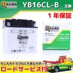 マキシマバッテリー MB16CL-B 1年保証 開放型 (互換 YB16CL-B/GB16CL-B/FB16CL-B/DB16CL-B) MarineJet XL MJ-XLT1200