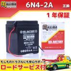バイク バッテリー M6N4-2X(G) 1年保証 ジェルタイプ (互換 6N4-2A) GAG LA41A