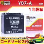 マキシマバッテリー MB7-X 1年保証 ジェルタイプ (互換 YB7-A/12N7-4A/GM7Z-4A/FB7-A) GN125E NF41A