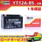 YT12A-BS/FT12A-BS/DT12A/DT12A-BS互換 バイクバッテリー MT12A-BS(G) 1年保証 ジェルタイプ スカイウェイブ400 CK44A