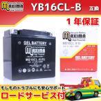 YB16CL-B/GB16CL-B/FB16CL-B/DB16CL-B互換 バイクバッテリー MB16CL-X 1年保証 ジェルタイプ SLT750