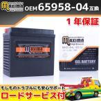 マキシマバッテリー MHD14HL-BS(G) 1年保証付 ジェルタイプ (互換 65958-04/65958-04A/65984-00) XR1200X スポーツスター1200 ブラックアウトモデル