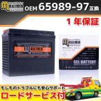 ロードサービス付き、1年保証ハーレー専用マキシマバッテリー!
