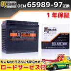マキシマバッテリー MHD20HL-BS(G) 1年保証付 ジェルタイプ (互換 65989-90B/65989-97A/65989-97B/65989-97C) FXDL ダイナ ローライダー