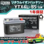 マキシマリチウムイオンバッテリー ML4L-BS-FP 1年保証  (互換 YTX4L-BS) リード90 エイプ100 スーパーカブ100 NBC110 PRO  クロスカブ スーパーカブ110