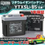リチウムイオン バイクバッテリー ML5L-BS-FP 1年保証 (互換 YTX5L-BS/YTZ6V/GTZ6V/FTX5L-BS) グランドアクシス100 WR250F BW'S100(輸出車)