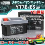 マキシマリチウムイオンバッテリー ML7B-BS-FP 1年保証  (互換 GT7B-4/YT7B-BS/FT7B-4) SUPERBIKE 1299パニガーレ 1299パニガーレS