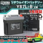 マキシマリチウムイオンバッテリー ML7L-B-FP 1年保証  (互換 YB7L-B/12N7-3B/12N7D-3B) X90 SS125 SX125 SXT125 TX125 SS175 SX175 SS250 SX250