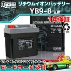 マキシマリチウムイオンバッテリー ML9-B-FP 1年保証  (互換 YB9-B/12N9-4B-1/YB7-A) アプリリア RS125 ジレラ Typhoon(タイフーン)