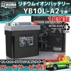 リチウムイオン バイクバッテリー ML10L-B-FP 1年保証 (互換 YB10L-A/YB10L-A2/YB10L-B2)