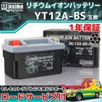 マキシマリチウムイオンバッテリー ML12A-BS-FP 1年保証  (互換 YT12A-BS/YTZ10S) バンディット1200/S バンディット1250/F/S GSX1300Rハヤブサ B-KING