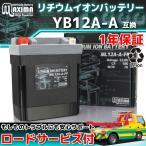 マキシマリチウムイオンバッテリー ML12A-A-FP 1年保証  (互換 YB12A-A/YB12A-B/YB12A-B2) ホークCB250T CB360T CB400FOUR CB400LCラグジュアリカスタム