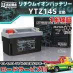 マキシマリチウムイオンバッテリー MLZ14S-FP 1年保証 (互換 YTZ14S/YTX12-BS/YTZ12S/YB12B-B2) グース350 ブルバード400 GSX400E GSX400Eカタナ GSF750