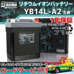 マキシマリチウムイオンバッテリー ML14L-A-FP 1年保証 (互換 YB14L-A1/YB14L-A2/YB14L-B2) CXユーロ400 CXカスタム FT400 GL400 ウイングGL400