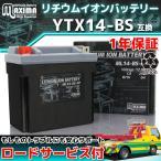 マキシマリチウムイオンバッテリー ML14-BS-FP 1年保証 (互換 YTX14-BS/GT14B-4) GPZ1100 ABS ZRX1100-2 ZRX1200(ヨーロッパ仕様) ZRX1200R
