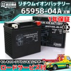 リチウムイオン バイクバッテリー MHD14HL-BS-FP 1年保証 (互換 ハーレー純正型番:65958-04/-04A 65984-00) XL883Nスポーツスター883アイアン