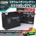 マキシマリチウムイオンバッテリー MHD20HL-BS-FP 1年保証 (互換 ハーレー純正型番:65989-90B 65989-97) FXDCIダイナスーパーグライドカスタムFI