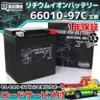 マキシマリチウムイオンバッテリー MHD30HL-BS-FP 1年保証 (互換 ハーレー純正型番:66010-97A/-97B-97C) FLHRCロードキングクラシックFI