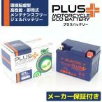 ジェルバッテリー 1年保証 PTX4L-BS(互換性 YTX4L-BS/GTH4L-BS/FTH4L-BS/DTX4L-BS) リトルカブ ベンリー50 ブロード50/90