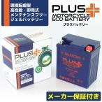 ジェルバッテリー 1年保証 PTX7L-BS(互換性 YTX7L-BS/GTX7L-BS/FTX7L-BS/DTX7L-BS) ジェベル250 バンバン200/Z