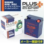Sale★ジェルバッテリー 1年保証 PTX7L-BS(互換性 YTX7L-BS/GTX7L-BS/FTX7L-BS/DTX7L-BS) CBR400RR CBX125F CBX125カスタム
