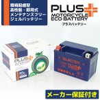 ジェルバッテリー 1年保証 PTX9-BS(互換性 YTX9-BS/GTX9-BS/FTX9-BS/DTX9-BS) RF900R GSX-R750 バンディット600