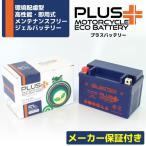 ジェルバッテリー 1年保証 PTX9-BS(互換性 YTX9-BS/GTX9-BS/FTX9-BS/DTX9-BS) スティード400 VRX400