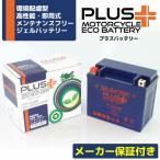 ジェルバッテリー 1年保証 PTX12-BS(互換性 YTX12-BS/GTX12-BS/FTX12-BS/DTX12-BS) バルカンクラシック バルカン2 バルカンドリフター