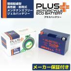 ジェルバッテリー 1年保証 PT7B-4(互換性 GT7B-4/YT7B-BS/FT7B-4/DT7B-4) マジェスティ250 4HC