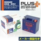 ズーマー ZOOMER ジェルバッテリー 1年保証 PTZ7S(互換性 YTZ7S/GTZ7S/DTZ7S/FTZ5L-BS)