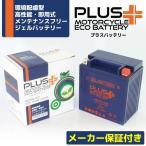 ジェルバッテリー 1年保証 PB10L-X2(互換性 YB10L-A/YB10L-A2/YB10L-B2/FB10L-A2/FB10L-B2/DB10L-B2) GN250E グラストラッカー GS250FW