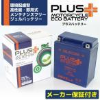 ジェルバッテリー 1年保証 PB12A-X(互換性 YB12A-A/GM12AZ-4A-1/FB12A-A/BX12A-4A/DB12A-A) Z750FX2/Z750FX3(Z750FX2型/Z750FX3型)