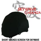 特典あり!! スズキ SKYWAVE スカイウェイブ250 CJ41A/CJ42A ショートスモークスクリーン/バイザー