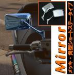 バイクミラー 汎用 メッキ角型ショートステー バックミラー 取りつけネジ8mm